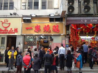 Yat Lok, Stanley Street, Hong Kong Central