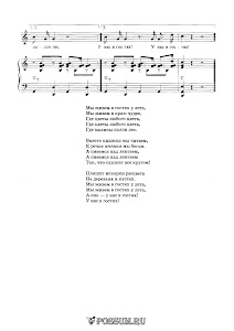"""Песня """"Мы живем в гостях у лета"""" из мультфильма """"Шапка-невидимка"""": ноты"""