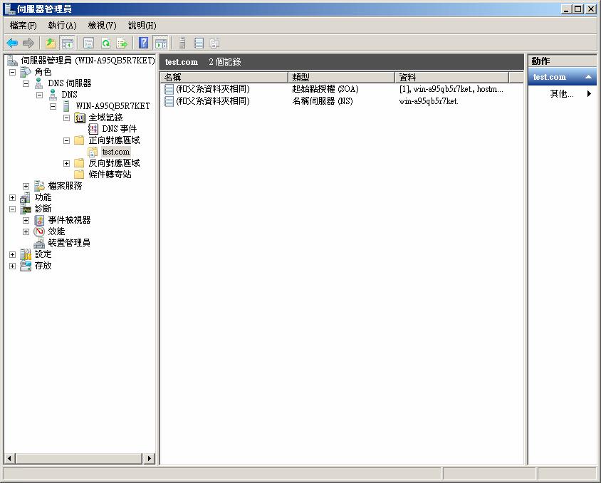 於伺服器管理員修改網域的 zone transfer 設定