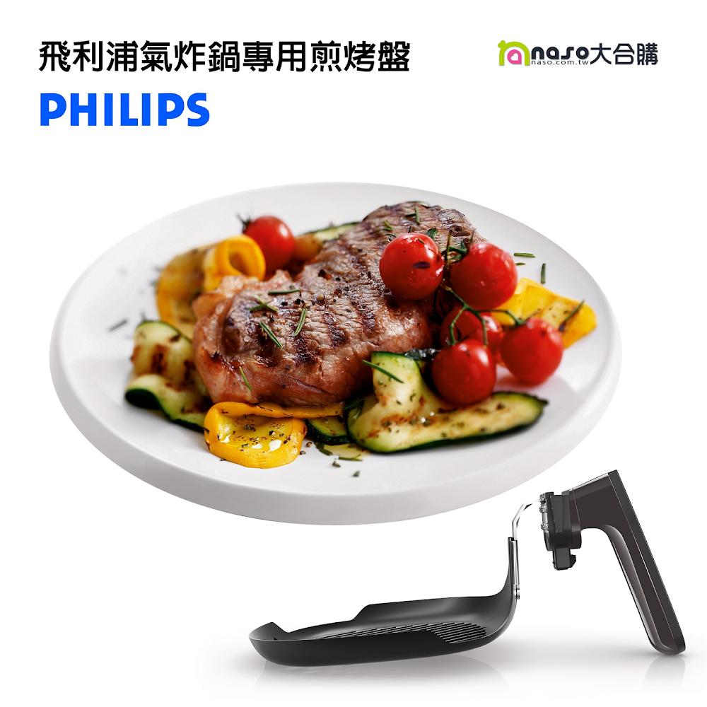 飛利浦PHILIPS氣炸鍋專用煎烤盤 HD9910 適用HD922X & HD923X