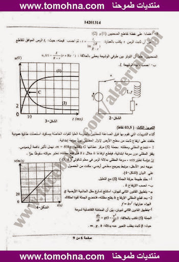 موضوع الفيزياء بكالوريا 2013 شعبة تقني رياضي و رياضيات 26.jpg