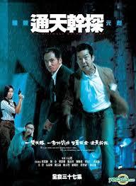 The ultimate crime fighter TVB- Cảnh sát tài ba