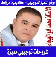 اسئلة مهارات اتصال م4 مقترحة صيفية 2014 أ-محمد ابو الهيجاء
