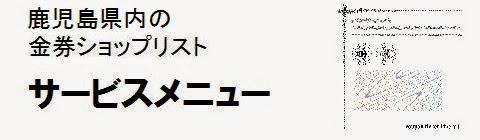 鹿児島県内の金券ショップ情報・サービスメニューの画像