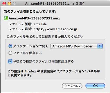 AmazonMP3_6