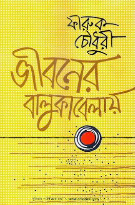 Jiboner Balukabelay - Faruq Choudhury