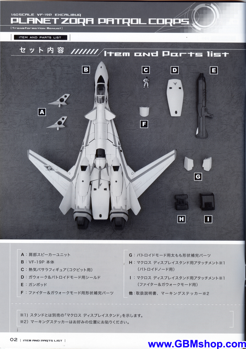 Macross 7 Yamato 1/60 VF-19P Excalibur Planet Zora Patrol Corps Transformation Manual Guide