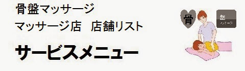 日本国内の骨盤マッサージ店情報・サービスメニューの画像