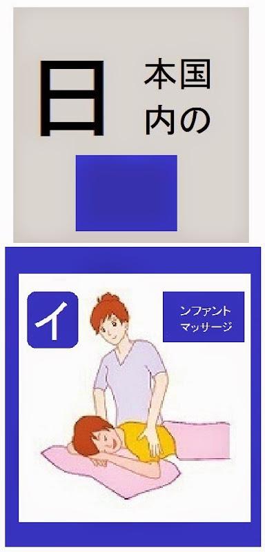 日本国内のインファントマッサージ店情報・記事概要の画像