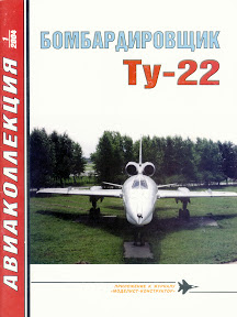 Бомбардировщик  Ту-22