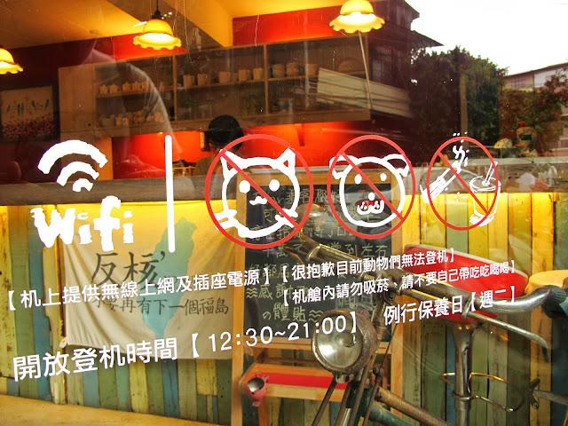 門口玻璃上的簡介記得要先看,別空跑一趟囉~-台中咖啡館-拾光機。壹号