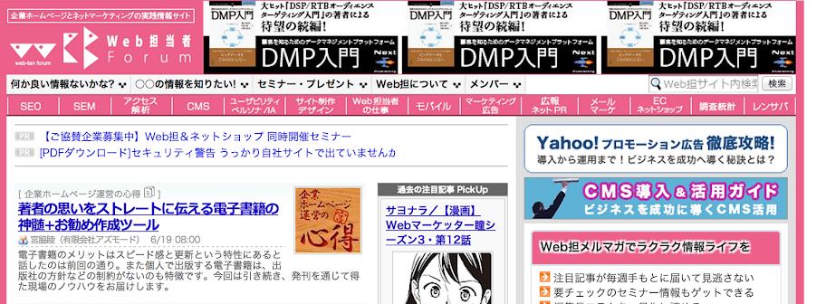 Web担当者Forumさん