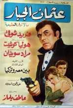فيلم عثمان الجبار للكبار فقط