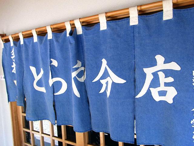 店頭に掛けられたとらや分店の青い暖簾