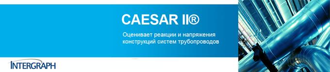Intergraph® CAESAR II®