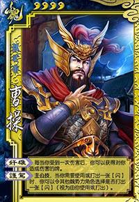 Cao Cao 4