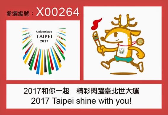 2017台北世大運Logo設計徵選活動入選作品