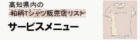 高知県内の和柄Tシャツ販売店情報・サービスメニューの画像
