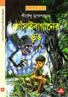 Gonsaibaganer Voot - Shirshendu Mukhopadhyay in pdf