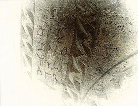 Библия и археология Ossuary%25205.3%2520-%2520Kloner%25205.2%2520inscription%2520%25CE%2594%25CE%2599%25CE%259F%25CE%25A3%2520%25CE%2599%25CE%2591%25CE%2599%25CE%259F%2520%25CE%25A5%25CE%25A8%25CE%25A9%2520_%252002
