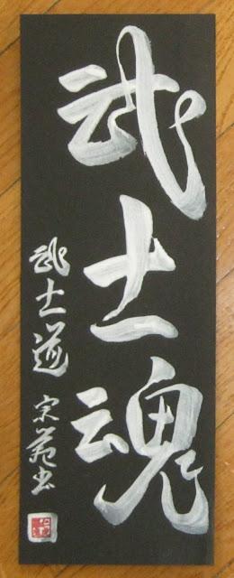 Bushishi damashi - Warrior spirit - A harcos szelleme