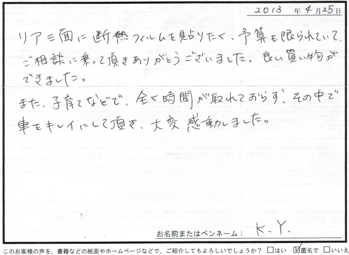 ビーパックスへのクチコミ/お客様の声:K.Y 様(京都市右京区)/ニッサン スカイラインクーペ