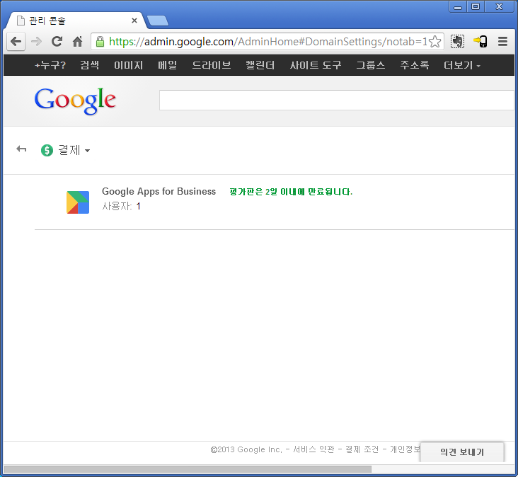 Google Apps Consol - 결제
