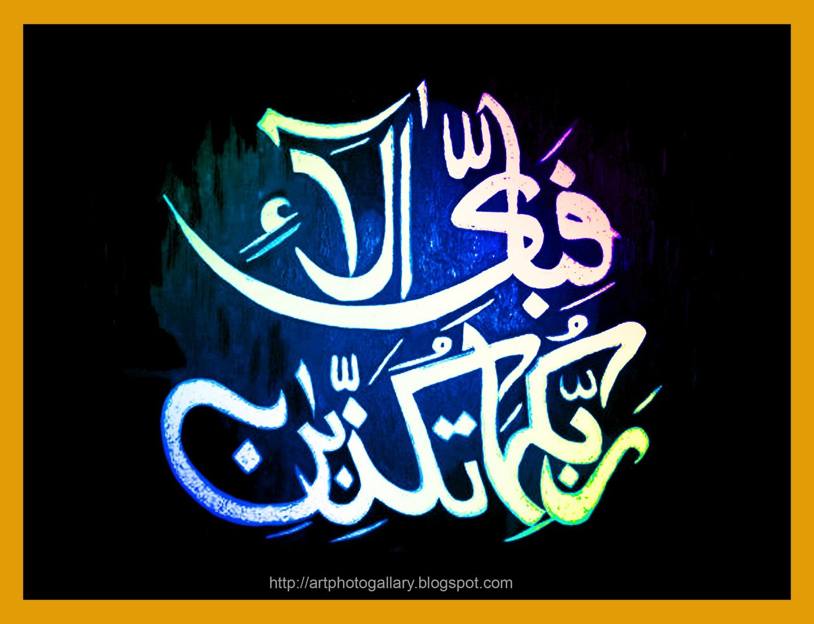 Islamic calligraphy art photo gallery