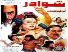 فيلم شوادر