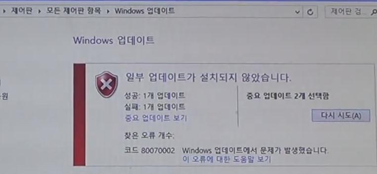 Windows 8 Update error 윈도우 업데이트 8007002 오류 해결하는 방법