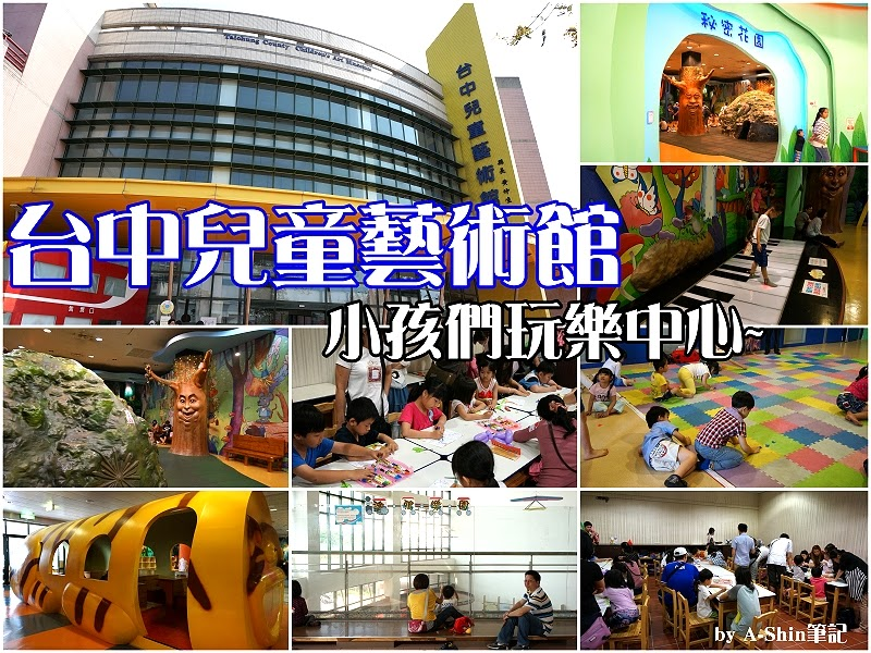 兒童藝術館|歡樂藝術遊樂場,假日帶小孩來台中大里兒童藝術館,放風的好去處,家長好輕鬆。