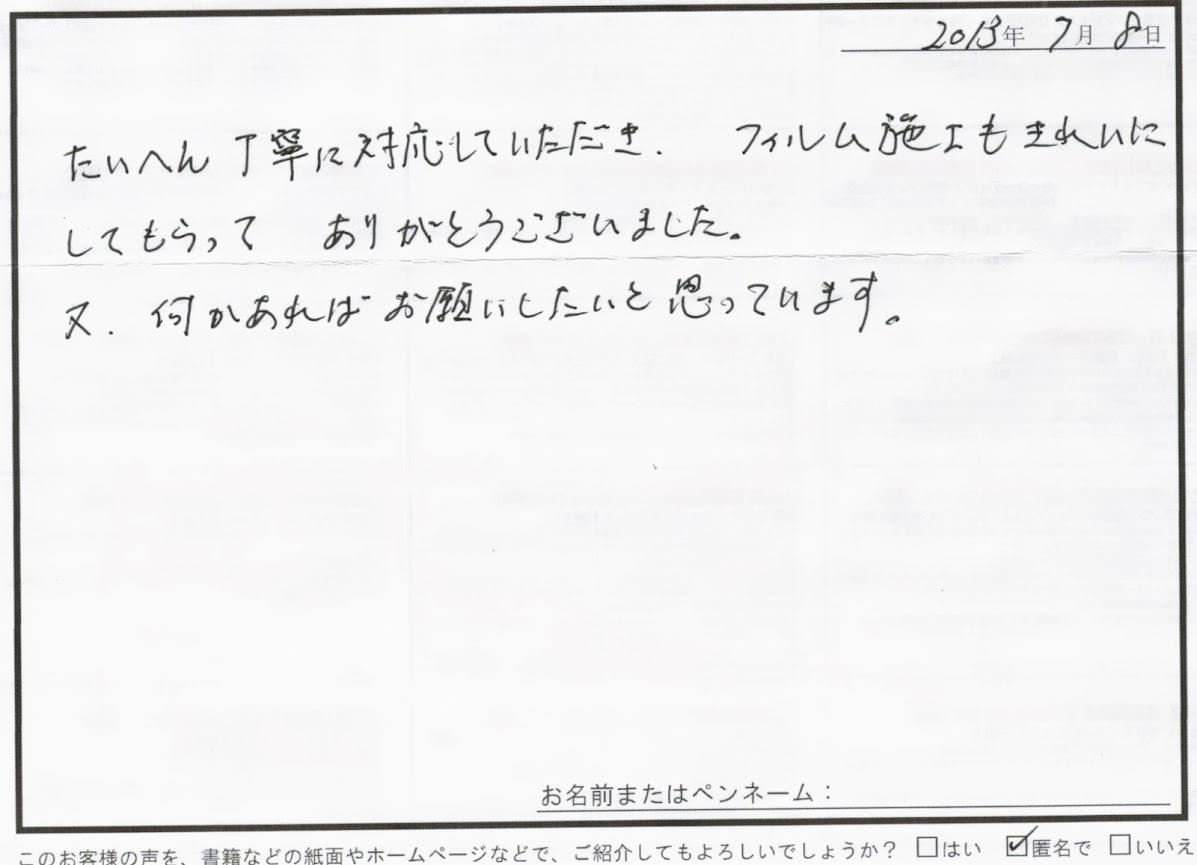 ビーパックスへのクチコミ/お客様の声:H,S 様(京都市西京区)/トヨタ ヴェルファイア