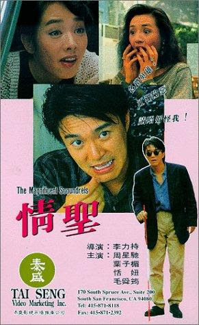 TC3ACnh-ThC3A1nh-1991-The-Magnificent-Scoundrels-1991