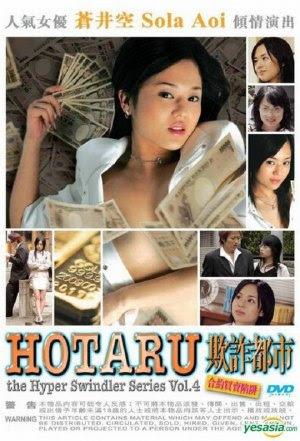 Siêu Lừa - Sora Aoi - Hotaru The Hyper Swindler