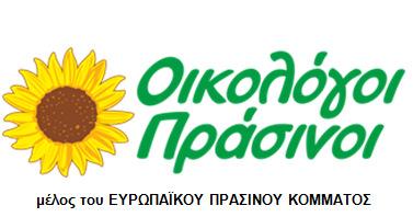 Δήλωση Οικολόγων Πράσινων για τη νομιμοποίηση αυθαιρέτων.