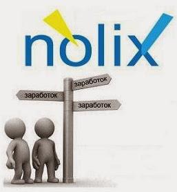 Ноликс