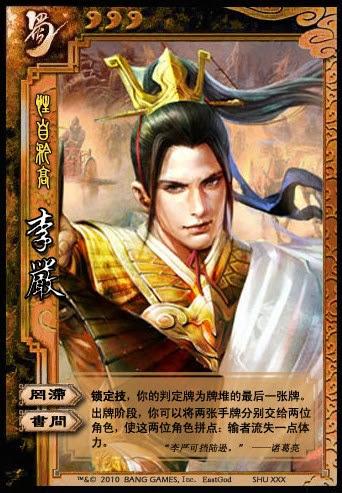 Li Yan 6