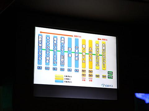 名鉄バス「どんたく号」 車内モニター その2
