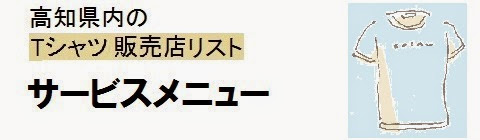 高知県内のTシャツ販売店情報・サービスメニューの画像