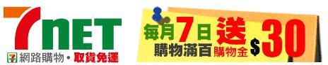7-11年菜預購 阿基師推薦 2014年菜7-11