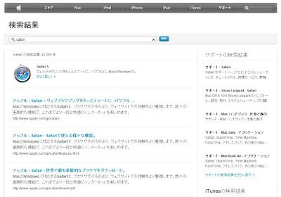 AppleサイトにおけるSafari検索結果