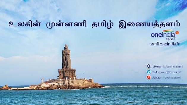[YAML: gp_cover_alt] Oneindia Tamil | ஒன்இந்தியா தமிழ்
