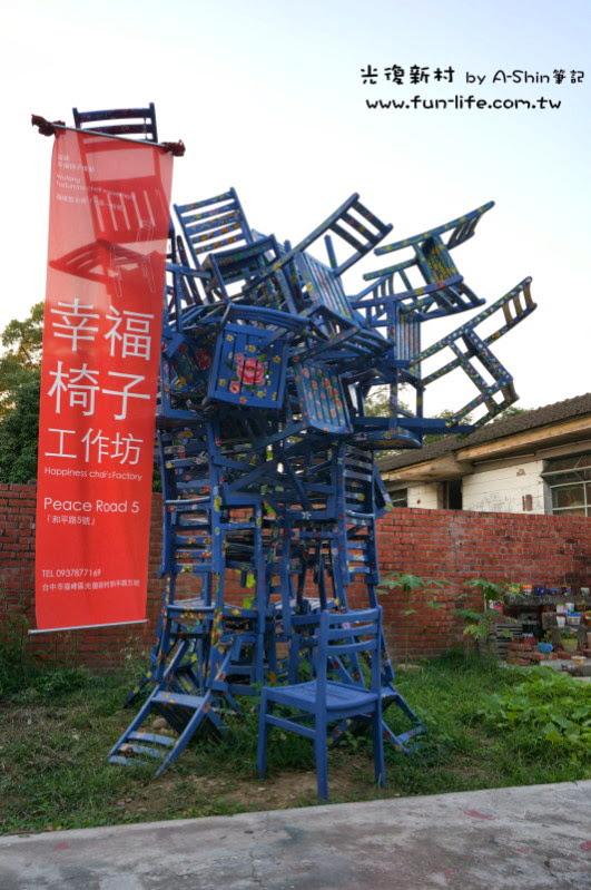光復新村特有,椅子變形金剛