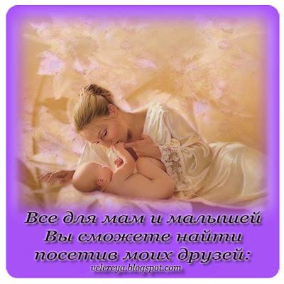Посетив эти блоги/сайты можно найти все для мам и малышей