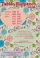 Vol.42 Leaflet