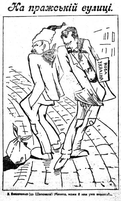 Радянська карикатура наВолодимира Винниченка та Микиту Шаповала
