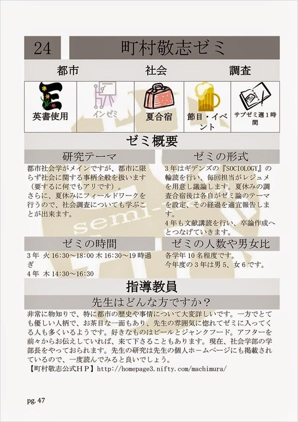 町村敬志ゼミ - 一橋大学商学部 ...