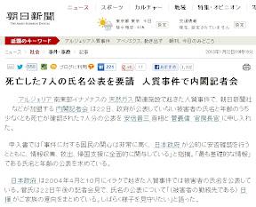 朝日新聞デジタル:死亡した7人の氏名公表を要請 人質事件で内閣記者会 - 社会