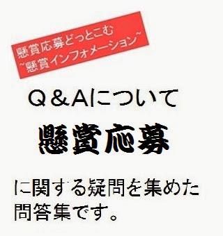 懸賞応募どっとこむ~懸賞インフォメーション~_Q&A・概要の画像