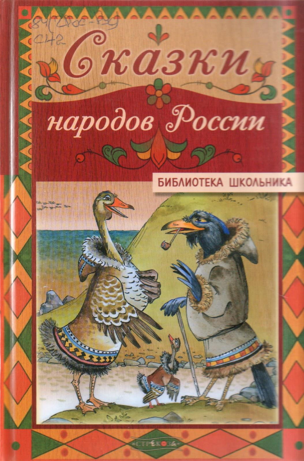 солнышко, картинки сказки народа россии нячанга бесплатно, указанием
